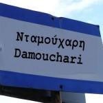 damouchari_11