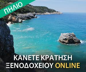 Pelio Booking Online Hotel Pilio